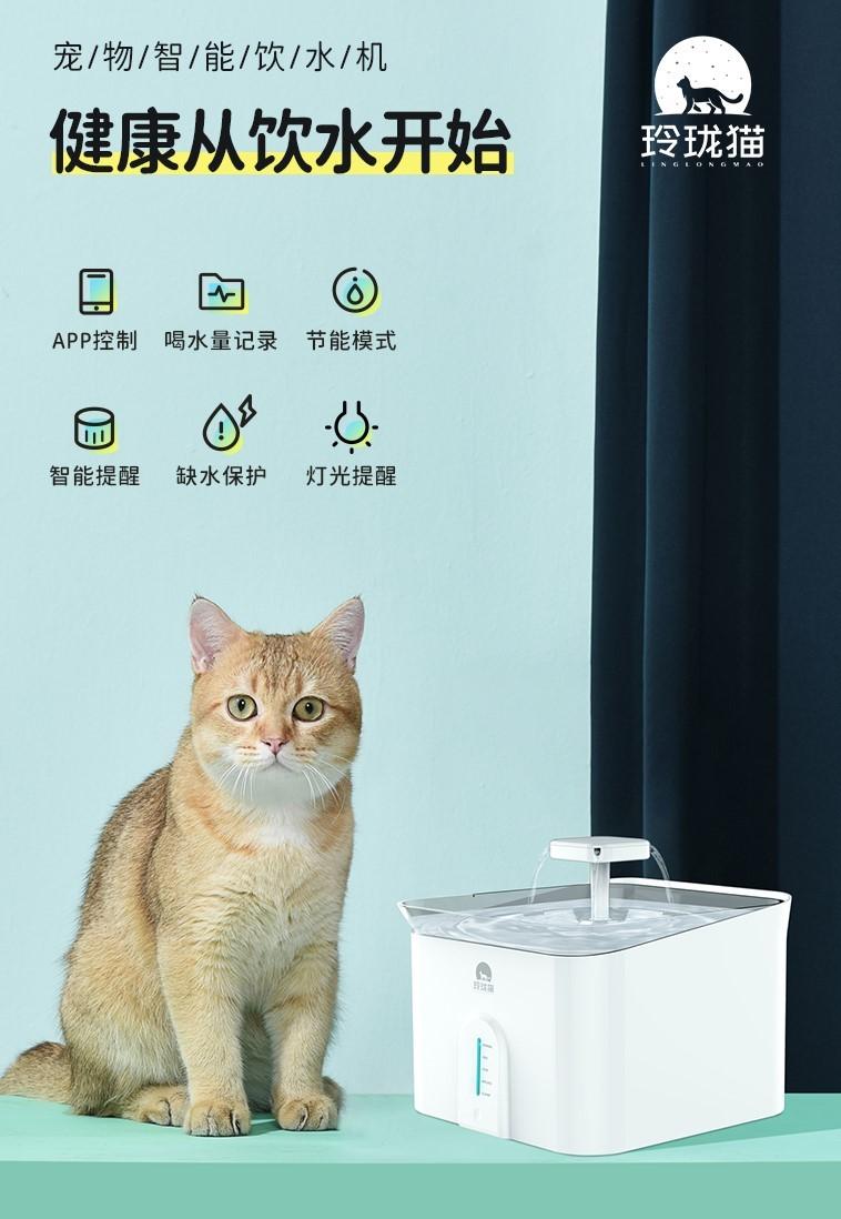 宠物智能饮水机