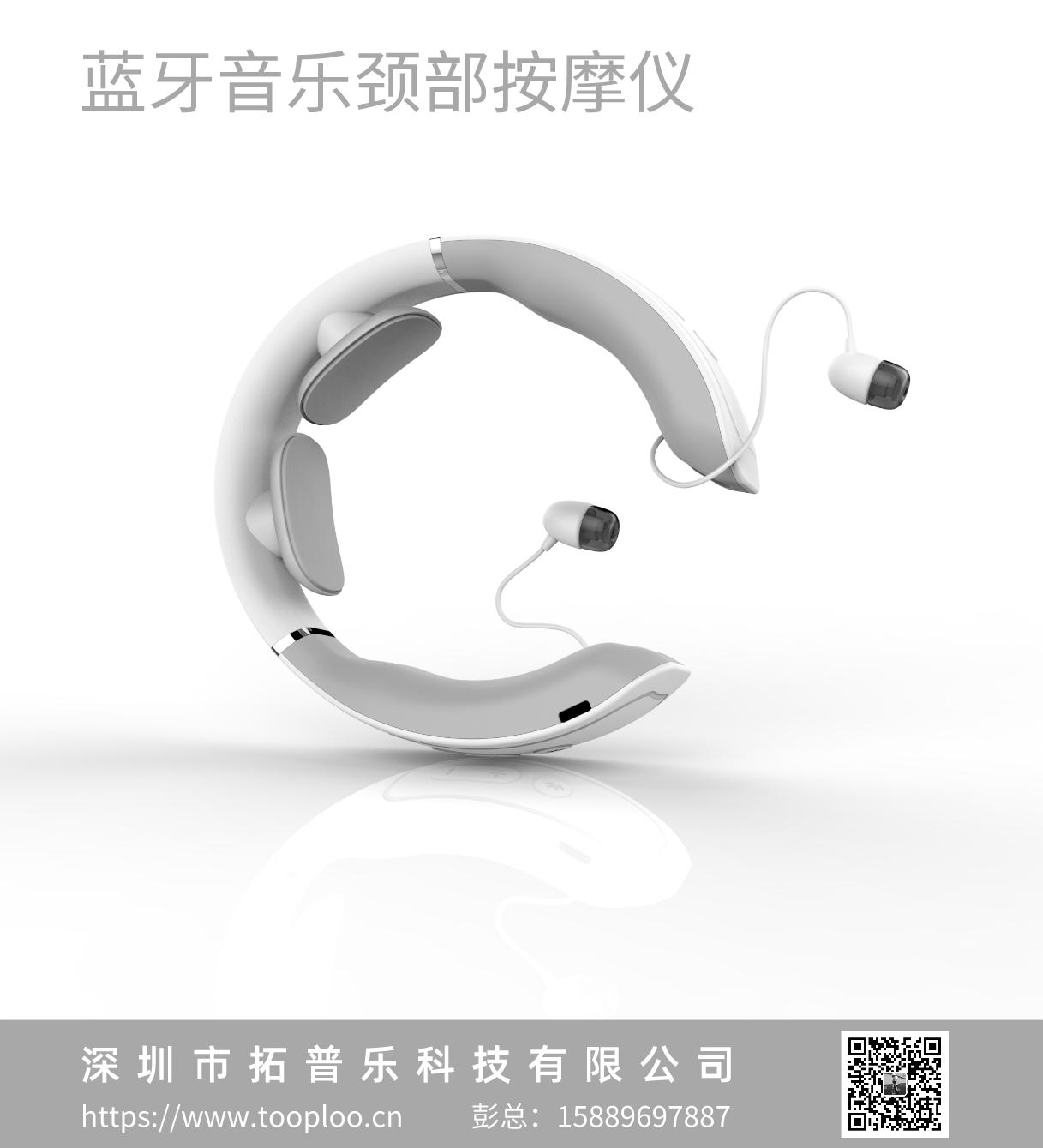 蓝牙音乐颈部按摩仪护颈仪-带蓝牙耳机的按摩仪