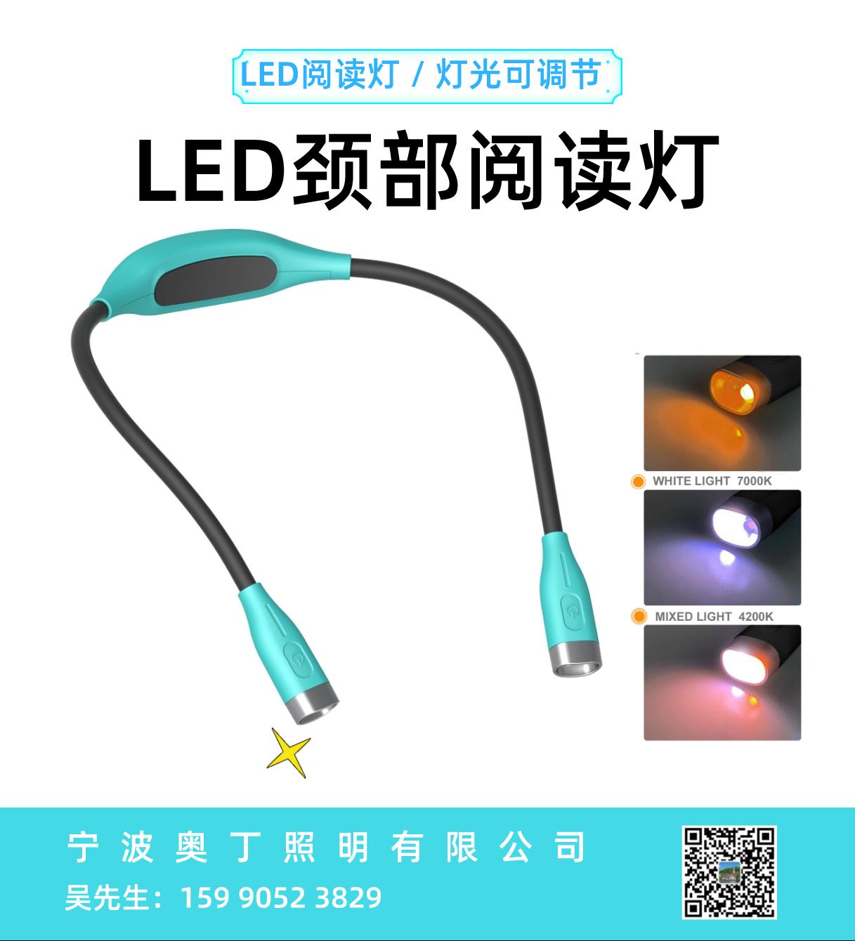 LED挂脖灯 学生护眼读书灯USB充电阅读灯户外夜跑便携脖子灯