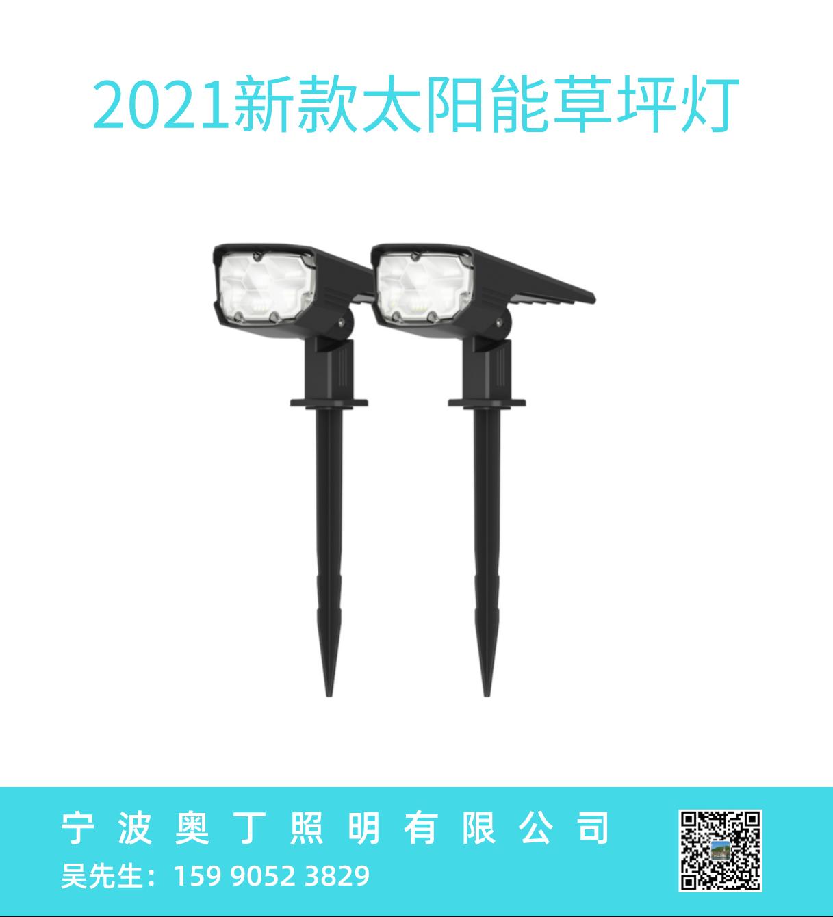 2021新款太阳能草坪灯IPX7防水 户外花园地插草坪 庭院壁灯射灯 跨境专供